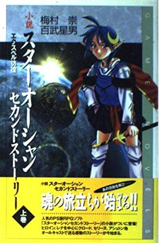小説スターオーシャンセカンドストーリー〈上巻〉エクスペル彷徨 (Game novels)