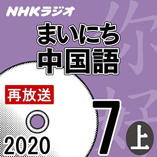 『NHK まいにち中国語 2020年7月号 上』のカバーアート