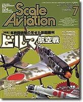 SCALE AVIATION (スケールアヴィエーション) 2003年07月号