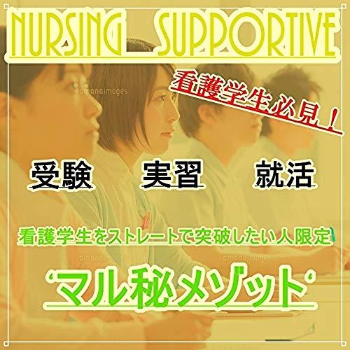 Nursing supportive: 国家試験、実習、勉強方法を理解できる!