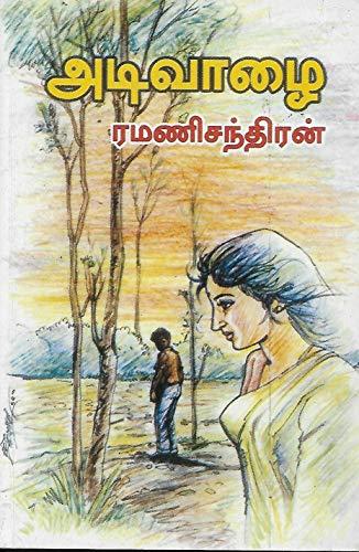 அடிவாழை (Tamil Edition)