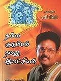 Nalla Kudumbam Namthu Latchiyam