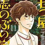 七つ屋志のぶの宝石匣(11) (KC KISS)