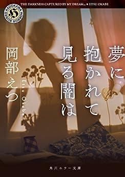 [岡部えつ]の夢に抱かれて見る闇は (角川ホラー文庫)