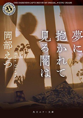 夢に抱かれて見る闇は (角川ホラー文庫)の詳細を見る
