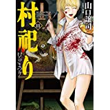村祀り 11巻 (芳文社コミックス)