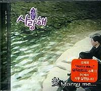韓国ドラマOST / 『それでも愛してる』愛 Marry me. (クレド・サランヘ)(2001)