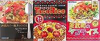 【Amazon限定】沖縄お取り寄せシリーズ タコライス食べ比べ3種アソートセット