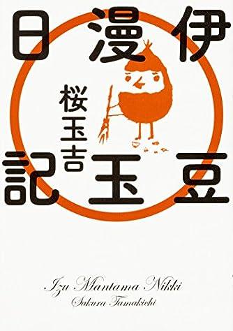 伊豆漫玉日記 (ビームコミックス)