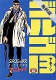 ゴルゴ13(8)【期間限定 無料お試し版】 (コミックス単行本)