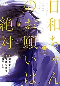 日和ちゃんのお願いは絶対 2巻 (デジタル版ビッグガンガンコミックス)