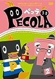 ペコラ Vol.2[DVD]