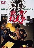 激突!殺人拳[DVD]