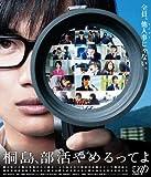 【映画】桐島、部活やめるってよ