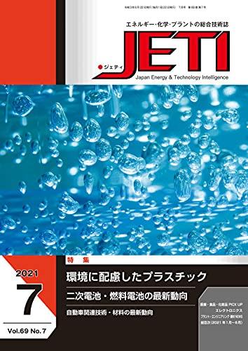 月刊JETI 2021年7月号: エネルギー・化学・プラントの総合技術誌