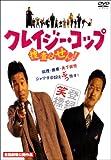 クレイジー・コップ~捜査はせん! [DVD]
