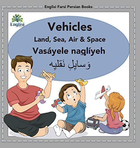 Compare Textbook Prices for Englisi Farsi Persian Books Vehicles Land, Sea, Air & Space: Vehicles Land, Sea, Air & Space: Vasáyele Naqlíyeh 8  ISBN 9780648671053 by Kiani, Mona
