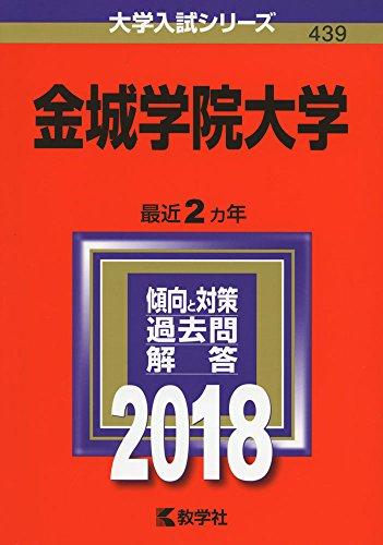 金城学院大学 (2018年版大学入試シリーズ)