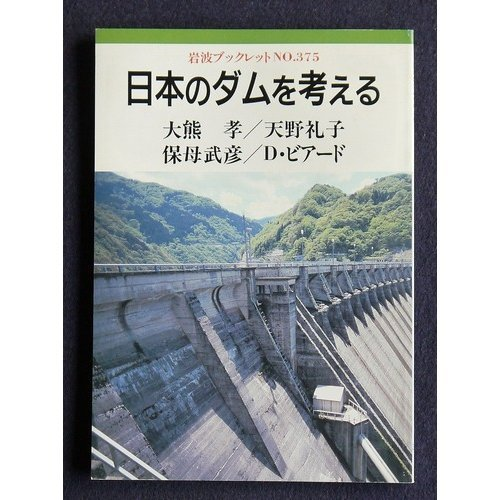日本のダムを考える (岩波ブックレット (No.375))