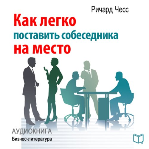 Winner in Talking: How to Put Your Conversation Partner In Place (Russian Edition) audiobook cover art