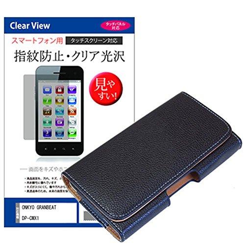 メディアカバーマーケット ONKYO GRANBEAT DP-CMX1 [5インチ(1920x1080)]機種で使える【ベルト クリップ式 レザーケース と 指紋防止 クリア 光沢 液晶保護フィルム のセット】