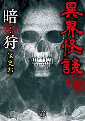異界怪談 暗狩 (3) (竹書房怪談文庫 HO 442)