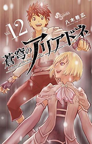蒼穹のアリアドネ (12) (少年サンデーコミックス)
