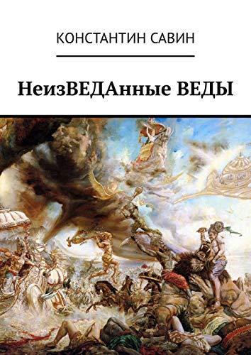НеизВЕДАнныеВЕДЫ (Russian Edition)