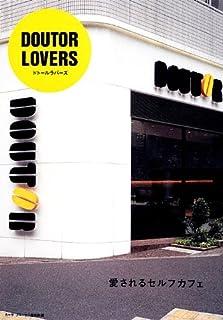 DOUTOR LOVERS 愛されるセルフカフェ (CASA BOOKS)