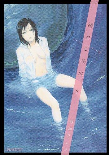 溺れる花火 (2) (ビッグコミックス)