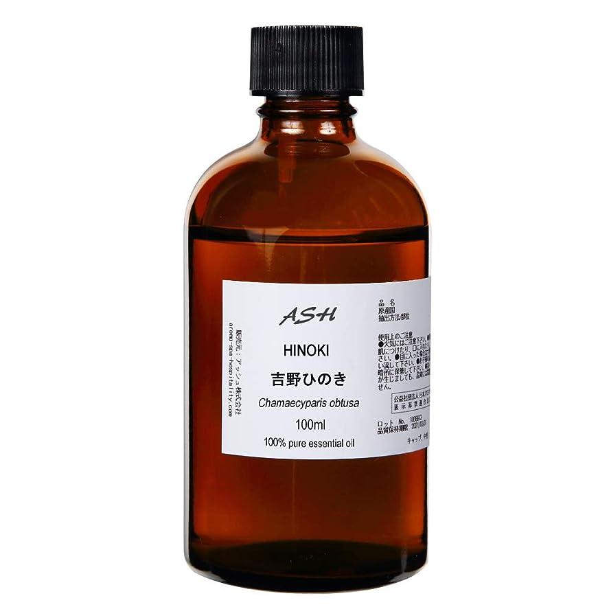 朝食を食べるブラジャー取り消すASH 吉野ひのき エッセンシャルオイル 100ml AEAJ表示基準適合認定精油 和精油