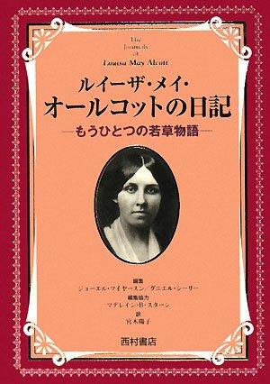 ルイーザ・メイ・オールコットの日記―もうひとつの若草物語