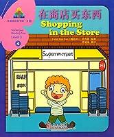华语阅读金字塔·3级·4:在商店买东西