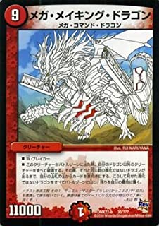 デュエルマスターズ メガ・メイキング・ドラゴン(線画)/革命 超ブラック・ボックス・パック (DMX22)/ シングルカード