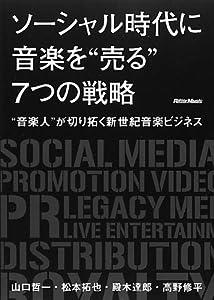 """ソーシャル時代に音楽を""""売る"""