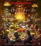 ヒーローズ フィースト D&D公式レシピガイド -