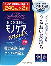 バイオクレンモノケアモイスト 240ml×2本 (コンタクトケア用品)