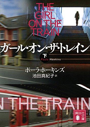 ガール・オン・ザ・トレイン(下) (講談社文庫)