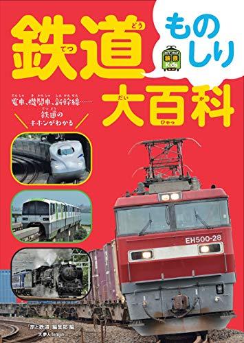 鉄道ものしり大百科 (旅鉄Kids)の詳細を見る