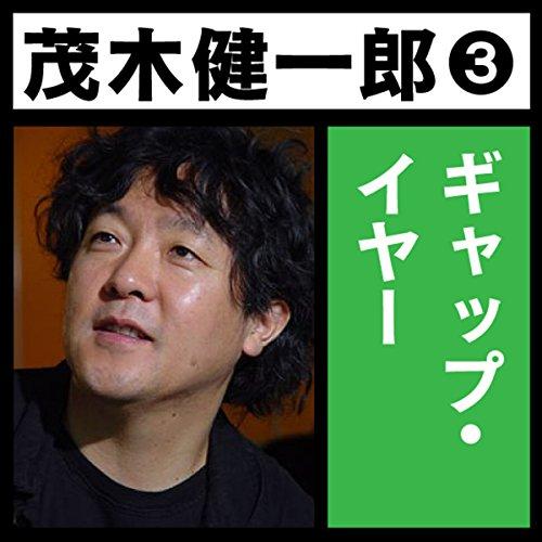 『茂木健一郎「ギャップ・イヤー」』のカバーアート