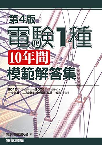 電験1種10年間模範解答集 第4版