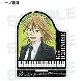 【一ノ瀬海】 ピアノの森 トレーディングアクリルスタンド