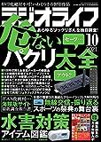 ラジオライフ2021年10月号