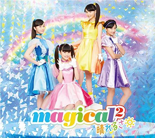 【メーカー特典あり】晴れるさ(初回生産限定盤)(DVD付)(「magical2オリジナルミニノート」(B6サイズ)付)