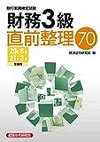 銀行業務検定試験 財務3級 直前整理70〈2020年6月・2021年3月受験用〉
