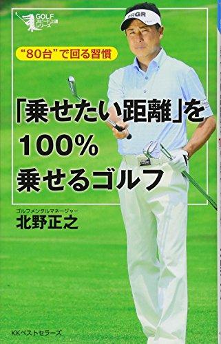 """""""80台""""で回る習慣 「乗せたい距離」を100%乗せるゴルフ (GOLFスピード上達シリーズ)"""