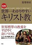 図解 世界一わかりやすい キリスト教 (中経出版)