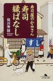 寿司屋のかみさん 寿司縁ばなし (幻冬舎文庫)
