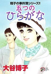 翔子の事件簿シリーズ 24巻 表紙画像
