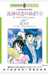 泥棒は恋の始まり - 1巻 (ハーレクインコミックス) Kindle版